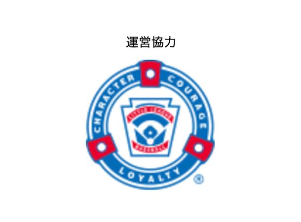 公益財団法人日本リトルリーグ野球協会